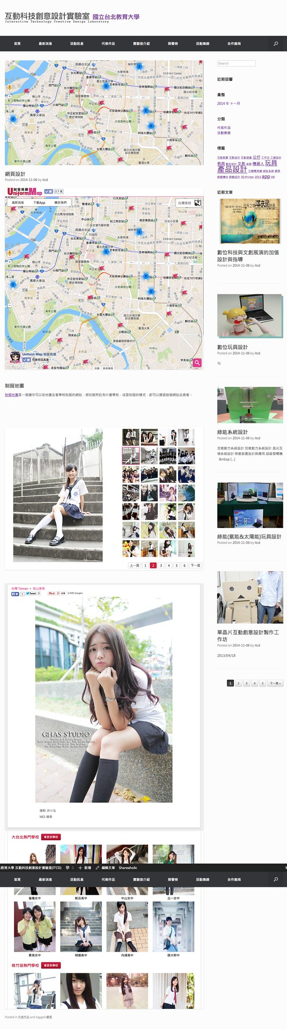 國立台北教育大學 互動科技創意設計實驗室(ITCD)