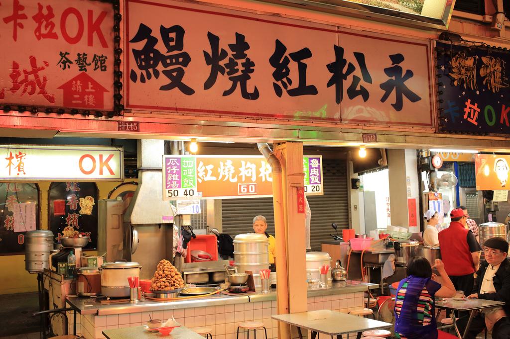 20141111萬華-永松紅燒鰻 (1)