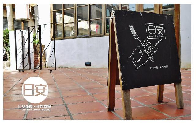 日安小砌手作食堂-7