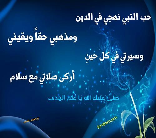 حب النبي نهجي في الدين