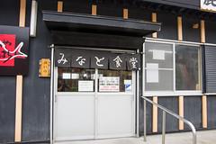 鹿屋市漁協直売所『みなと食堂』-10.jpg