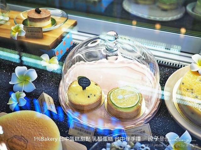 1%Bakery 台中蛋糕甜點 乳酪蛋糕 台中伴手禮 33