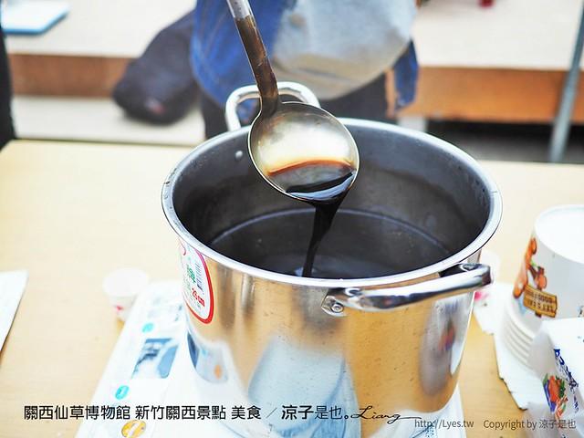 關西仙草博物館 新竹關西景點 美食 17