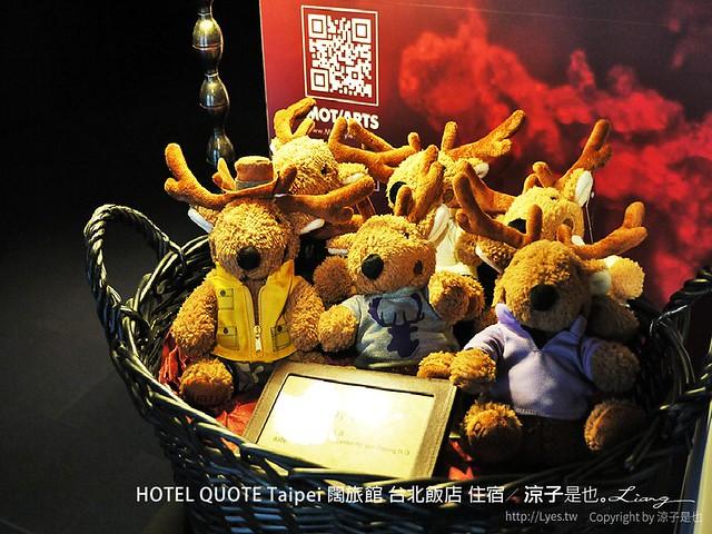 HOTEL QUOTE Taipei 闊旅館 台北飯店 住宿 31