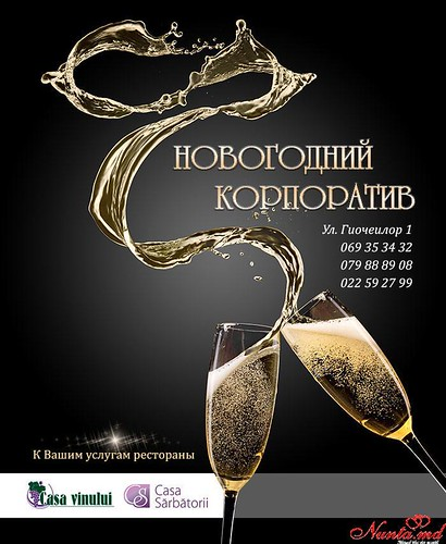 Комплекс Casa Sărbătorii  >  Новогодний корпоративный праздник - лучший способ выразить благодарность за труд Вашим  сотрудникам!!!