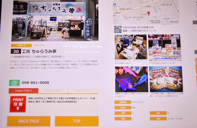 日本沖繩天天旅優惠券機自助旅行14
