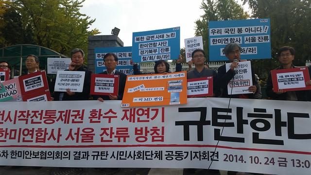 20141024_기자회견_제46차 한미안보협의회(SCM) 결과 규탄 시민사회 기자회견 (3)