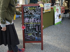 アースガーデン秋20141025_07