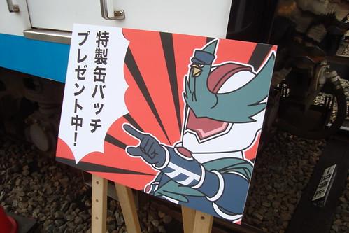 2014/10 えいでんまつり2014 #19