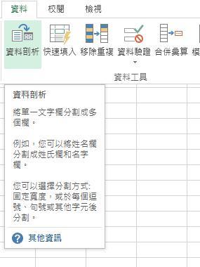 [Excel] 快速填入 & 資料分析-6
