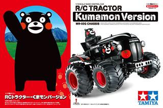 狂飆吧~ 萌熊!!! 【田宮模型×熊本熊】 1/10 R/C 遙控牽引機