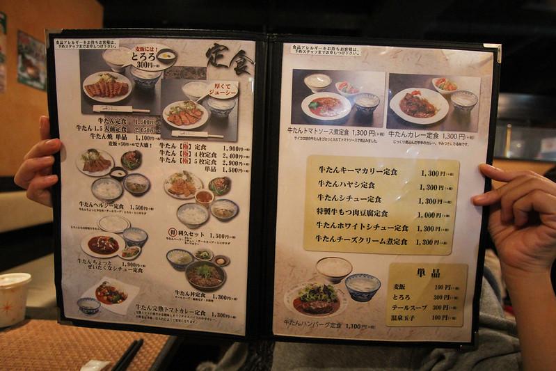 日本美食 東京必吃美食 牛舌 厚切牛舌 仙台 利久牛舌 日本牛舌 牛舌飯 牛舌料理 牛舌晚餐 日本必吃美食 仙台名物