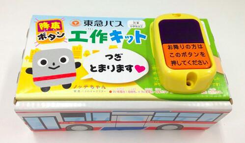 東急バス 降車ボタン&工作キット