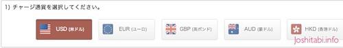 一番お得な外貨両替のマネパカード、作成からチャージまでを解説
