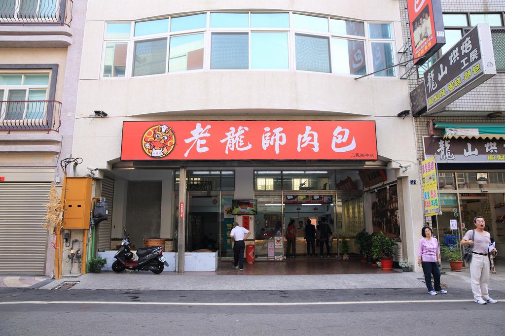 20141108-6鹿港-老龍師肉包 (1)
