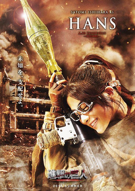 真人電影版《進擊的巨人》多款角色海報曝光