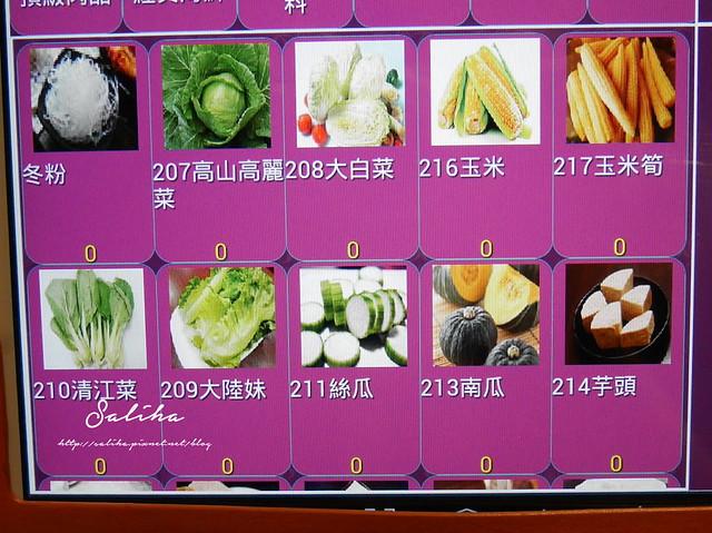 台北火鍋麻辣鍋吃到飽若水臨 (3)