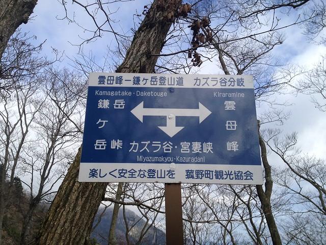 鎌ヶ岳 雲母峰-鎌ヶ岳登山道 カズラ谷分岐