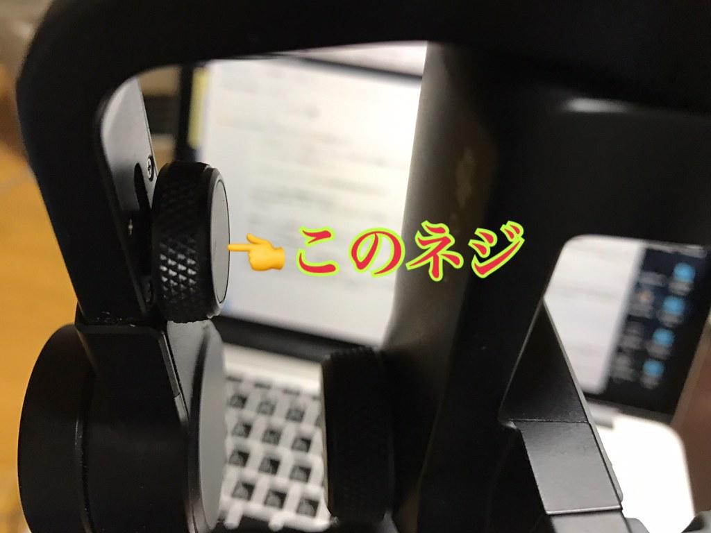 OSMO Mobileのバランス調整ネジ
