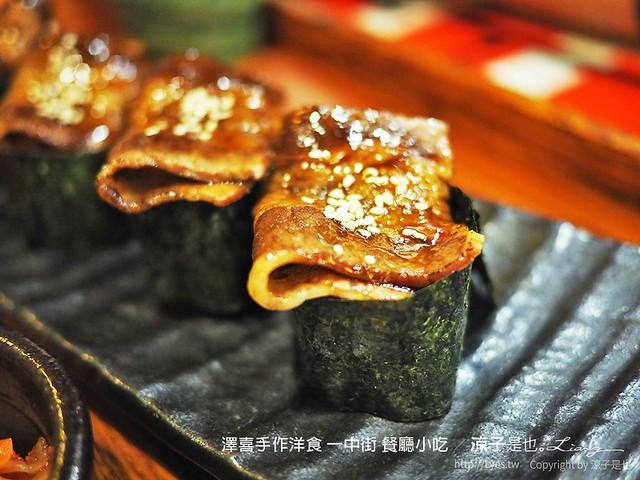 澤喜手作洋食 一中街 餐廳小吃 25
