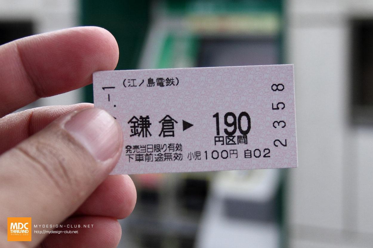MDC-Japan2015-600