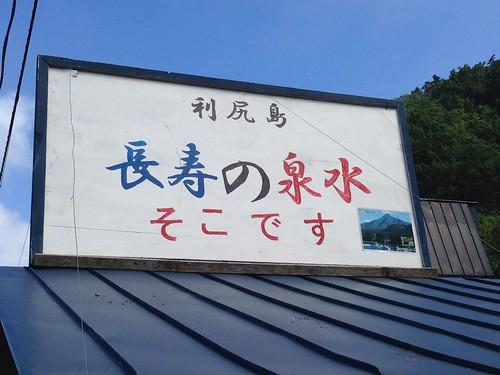 rishiri-island-spring-water-chojunosensui-signboard