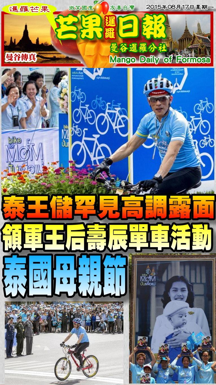 150817芒果日報--國際新聞--母親節單車活動,泰皇子高調領軍
