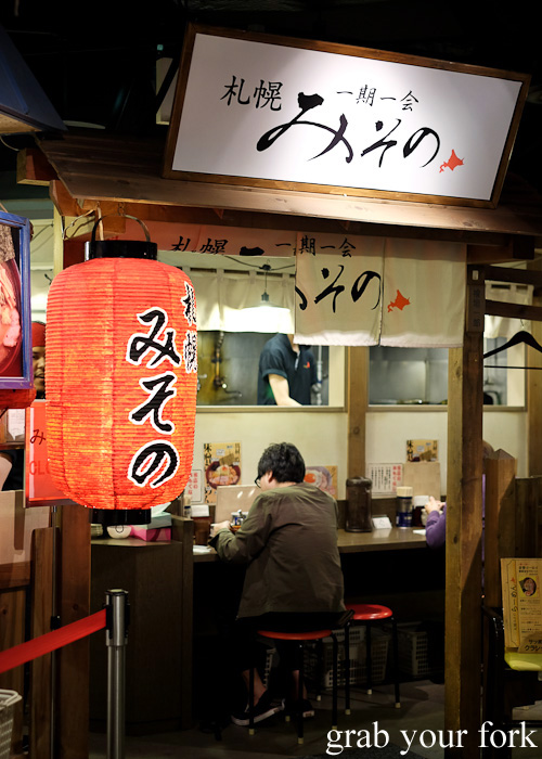 Misono ramen at Sapporo Ramen Kyowakoku or Sapporo Ramen Alley, Hokkaido