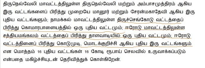 Tamil dating erode
