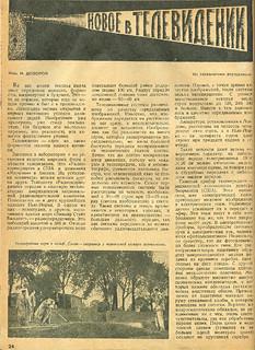 TM 1937-09-25