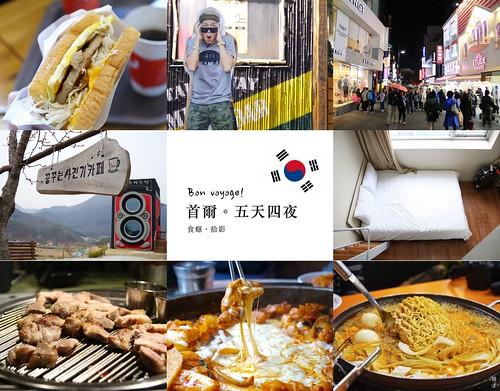 韓國懶人包