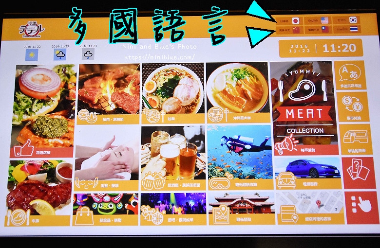日本沖繩天天旅優惠券機自助旅行05