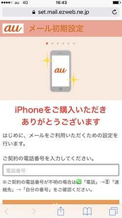 iphonekishuhen015
