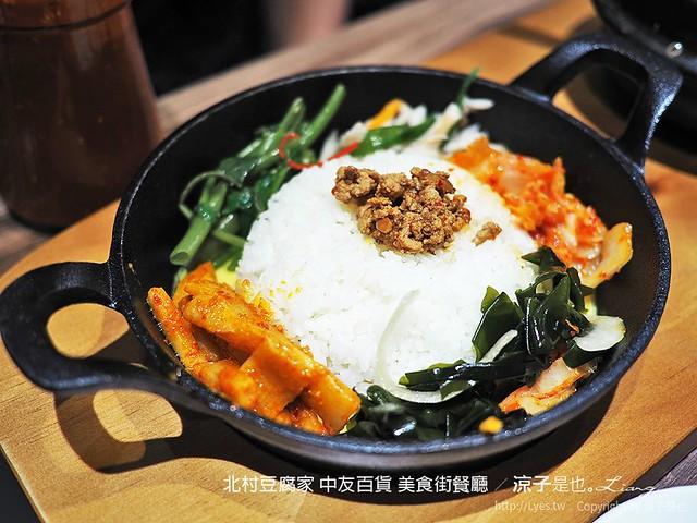 北村豆腐家 中友百貨 美食街餐廳 31