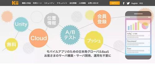 日本発グローバル IoT BaaS Kii株式会社_s9hjh