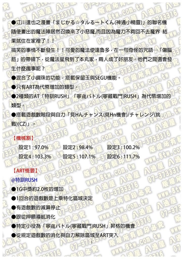 S0220神通小精靈 中文版攻略_Page_02