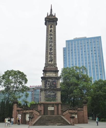 CH-Chengdu-Parc du Peuple (7)