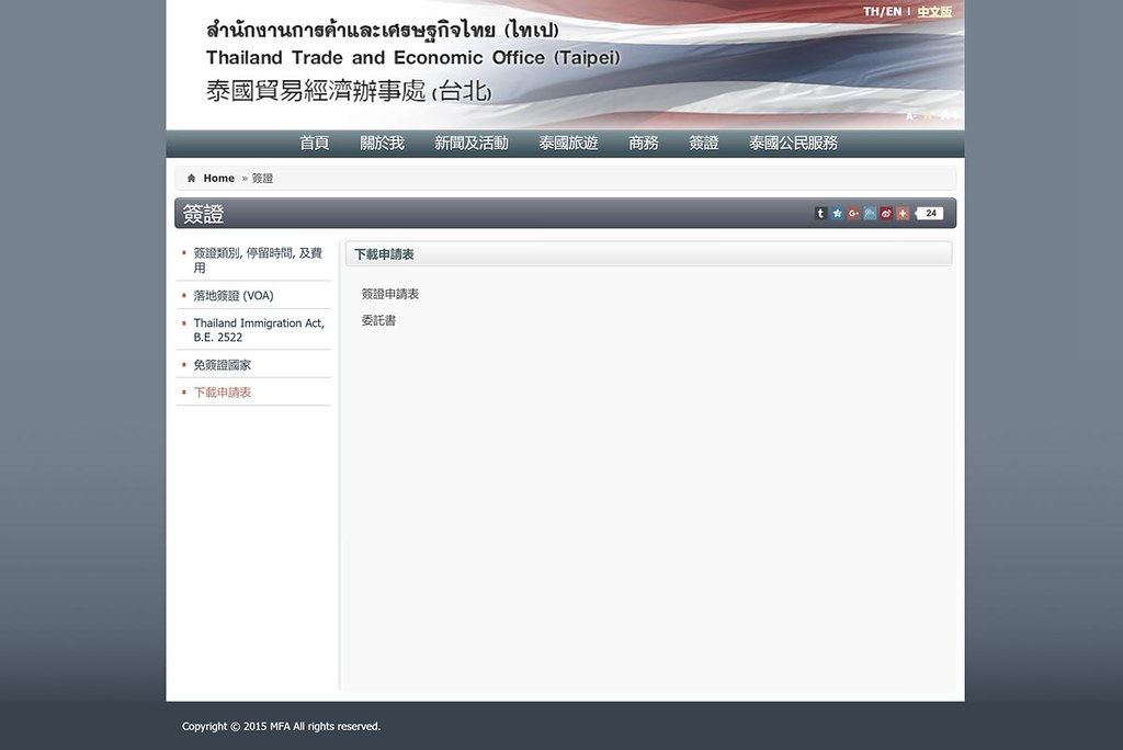 泰国观光签证办理教学 (19)