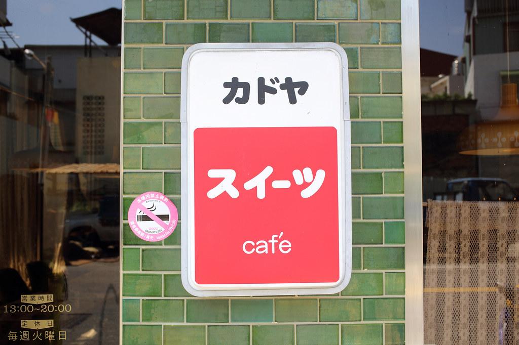 20150806-1台南-KADOYA喫茶店 (2)