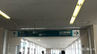キリン紅茶教室、近江鉄道乗換