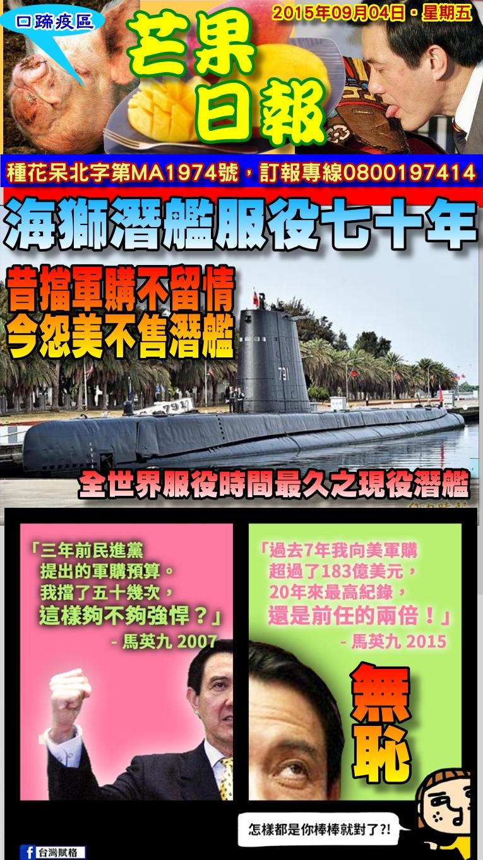 150904芒果日報--藍教語錄-昔擋軍購不留情,今怨美不售潛鑑