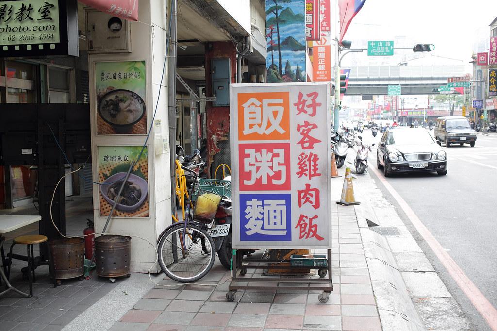 20151012-2板橋-好客雞肉飯 (3)