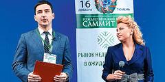 tmn_2016_2_3. саммит_8