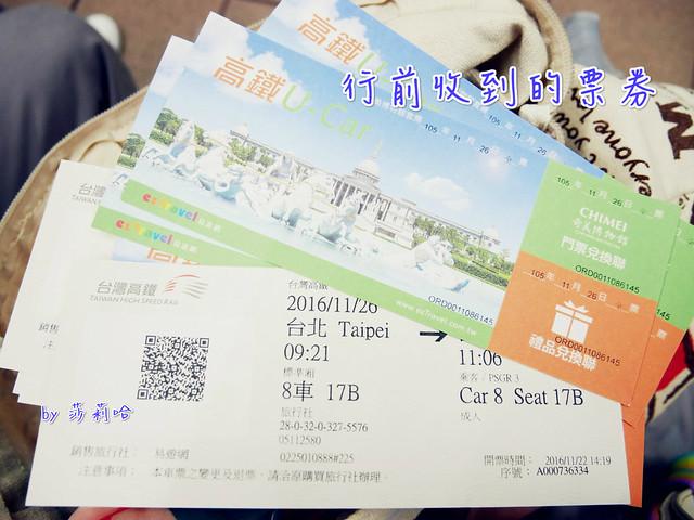 台灣高鐵假期奇美赤崁樓安平花園夜市台南一日遊