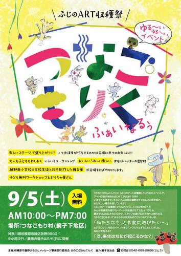 ■ふじのART収穫祭 つなごもりく ふぁいなるう■2015