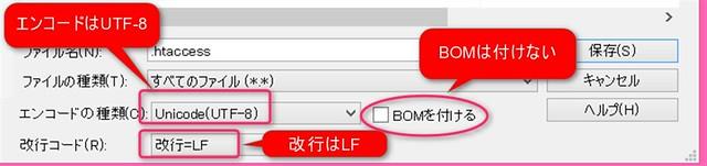 エンコードはUTF-8、BOMはつけない、改行はLFで.htaccessファイルを保存 by Yasue FUJIYAMA, on Flickr