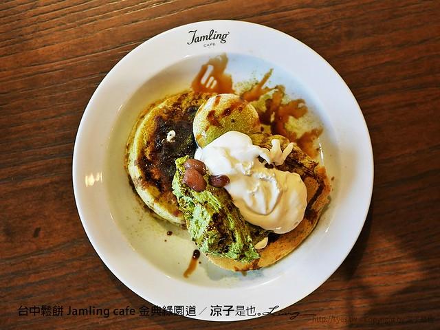 台中鬆餅 Jamling cafe 金典綠園道 10