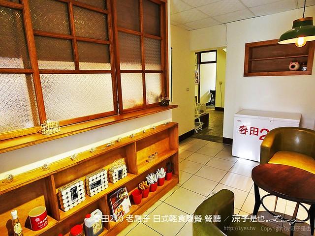 春田210 老房子 日式輕食簡餐 餐廳 6