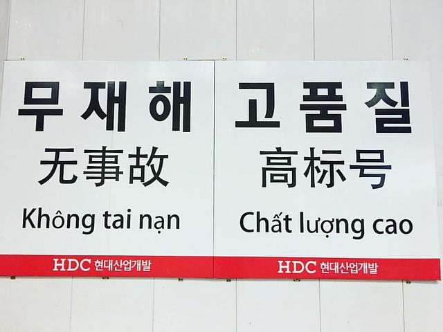 서울 강동구 천호동 현대백화점 근방에 있는 현대백화점 빌딩 신축건설현장에서 한국어,중국어(간체), 베트남어가 적힌
