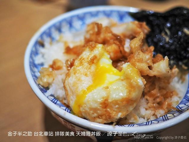 金子半之助 台北車站 排隊美食 天婦羅丼飯 19